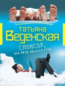 Веденская Т. - Спонсор, или Муж объелся груш обложка книги