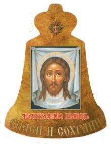 - Молитвенная помощь (веер) обложка книги