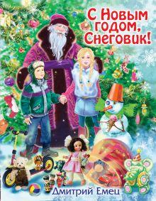 С Новым годом, Снеговик! (с подарком)