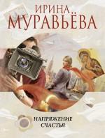 Муравьева И. - Напряжение счастья обложка книги