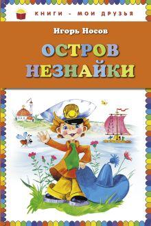 Остров Незнайки (ил. О. Зобниной) (ст.кор) обложка книги