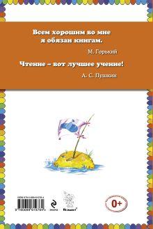 Обложка сзади Остров Незнайки (ст. изд.) Игорь Носов