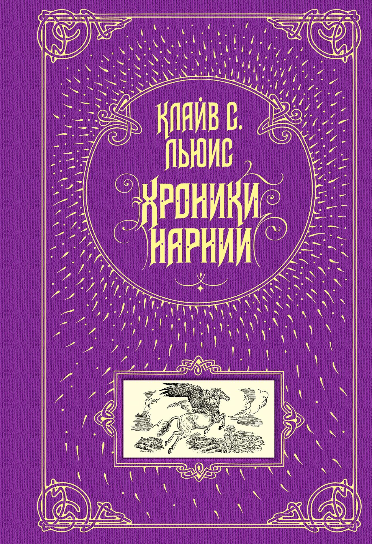 Хроники Нарнии (ил. П. Бэйнс)