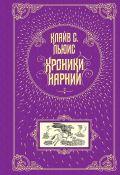 Хроники Нарнии (ил. П. Бэйнс) (ст. изд.)