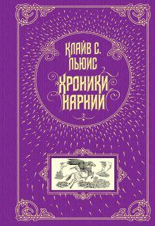 Льюис К.С. - Хроники Нарнии (ил. П. Бэйнс) обложка книги