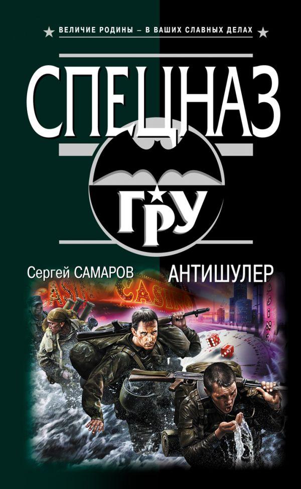 Антишулер Самаров С.В.