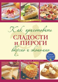 - Коллекция Домашних рецептов к празднику (комплект Книги в футляре) обложка книги
