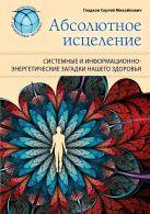 Гладков С.М. - Абсолютное исцеление. Системные и информационно-энергетические загадки нашего здоровья' обложка книги