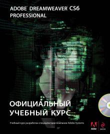 - Adobe Dreamweaver CS6. Официальный учебный курс (+ CD) обложка книги