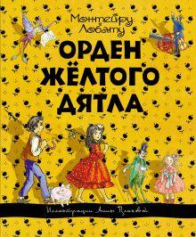 Лобату М. - Орден Желтого Дятла (ил. А. Власовой) обложка книги