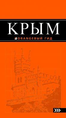 Киселев Д. - Крым: путеводитель. 4-е изд., испр. и доп. обложка книги