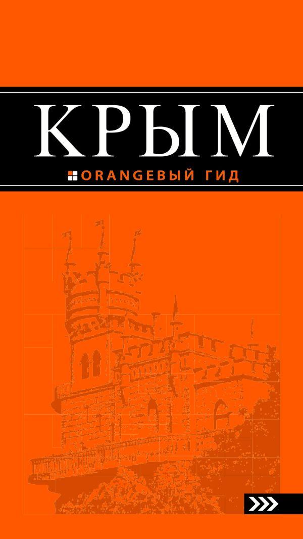 Крым: путеводитель. 4-е изд., испр. и доп. Киселев Д.