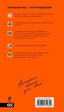 Обложка сзади Крым: путеводитель. 4-е изд., испр. и доп.