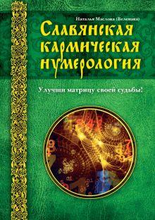 Веленава - Славянская кармическая нумерология. Улучши матрицу своей судьбы обложка книги