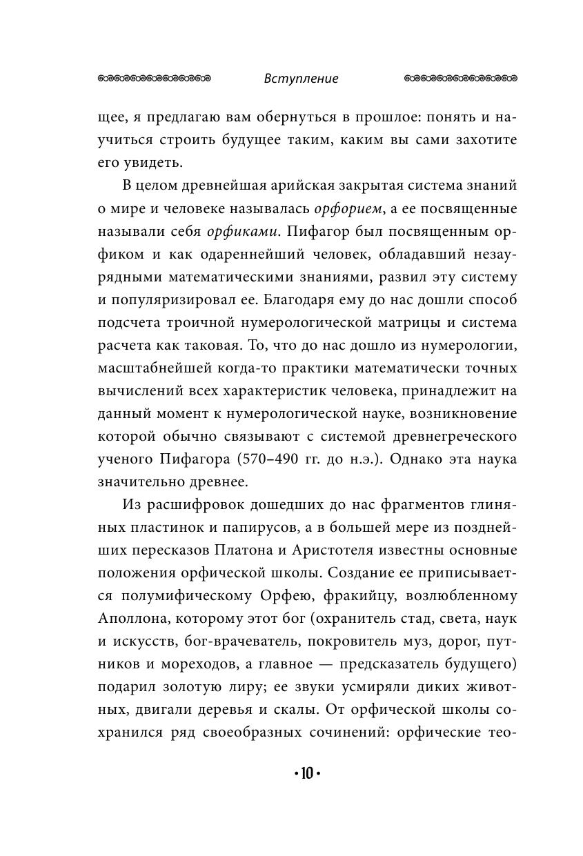 Славянская кармическая нумерология