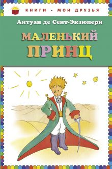 Обложка Маленький принц (ст. изд.) Антуан де Сент-Экзюпери