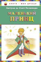 Маленький принц (ст.кор)
