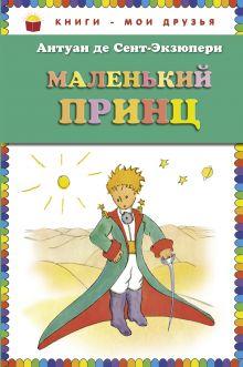 Сент-Экзюпери А. де - Маленький принц (ст.кор) обложка книги