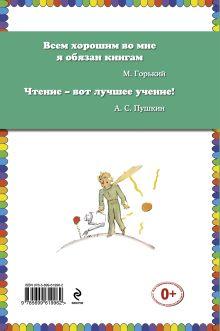Обложка сзади Маленький принц (ст. изд.) Антуан де Сент-Экзюпери