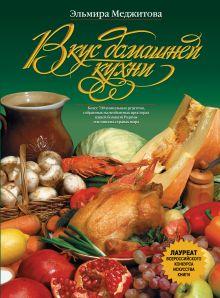Обложка Вкус домашней кухни (книга+Кулинарная бумага Saga)