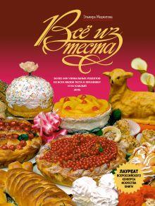 Меджитова Э.Д. - Все из теста (книга+Кулинарная бумага Saga) обложка книги