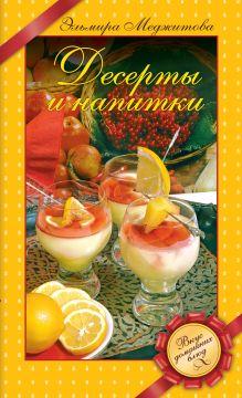 Меджитова Э.Д. - Десерты и напитки (книга+Кулинарная бумага Saga) обложка книги