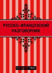Ракитина Ю.В. - Русско-французский разговорник обложка книги