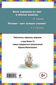 Обложка сзади Приключения барона Мюнхгаузена (ст. изд.) Эрих Распе