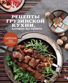 Обложка Рецепты грузинской кухни, которые вы любите (книга+бумага Saga)