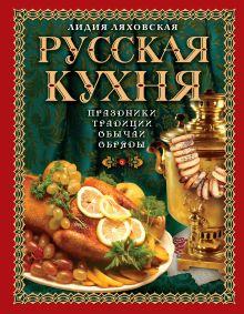 Русская кухня. Традиции. Праздники. Обычаи. Обряды (книга+Кулинарная бумага Saga)