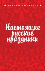 Обложка Настоящие русские праздники (книга+Кулинарная бумага Saga)