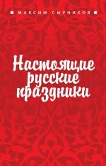 - Настоящие русские праздники (книга+Кулинарная бумага Saga) обложка книги