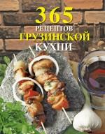 - 365 рецептов грузинской кухни (книга+Кулинарная бумага Saga) обложка книги