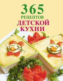 - 365 рецептов детской кухни (книга+Кулинарная бумага Saga) обложка книги