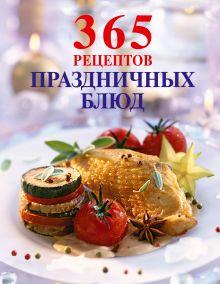 365 рецептов праздничных блюд (книга+Кулинарная бумага Saga)