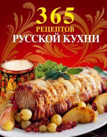 365 рецептов русской кухни (книга+Кулинарная бумага Saga)