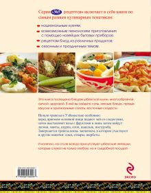 Обложка сзади 365 рецептов узбекской кухни (книга+Кулинарная бумага Saga)