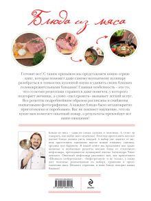 Обложка сзади Блюда из мяса (книга+Кулинарная бумага Saga)