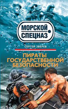 Зверев С.И. - Пираты государственной безопасности обложка книги