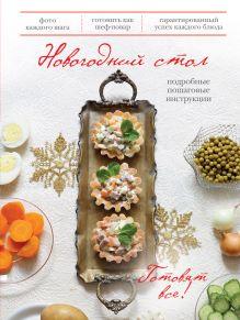 Новогодний стол (книга+Кулинарная бумага Saga)