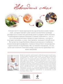 Обложка сзади Новогодний стол (книга+Кулинарная бумага Saga)