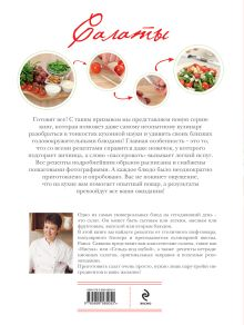 Обложка сзади Салаты (книга+Кулинарная бумага Saga)