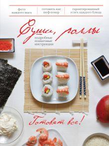 Суши, роллы (книга+Кулинарная бумага Saga)