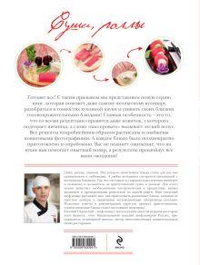 Обложка сзади Суши, роллы (книга+Кулинарная бумага Saga)