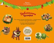 Удивлятельная кулинария (с подарком, магнитная фоторамка) обложка книги