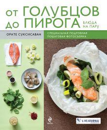 - От голубцов до пирога. Блюда на пару (книга+Кулинарная бумага Saga) обложка книги