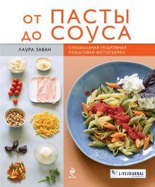 - От пасты до соуса (книга+Кулинарная бумага Saga) обложка книги