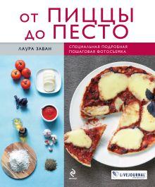 - От пиццы до песто (книга+Кулинарная бумага Saga) обложка книги