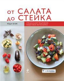 - От салата до стейка (книга+Кулинарная бумага Saga) обложка книги