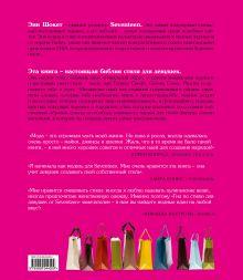 Обложка сзади Гид по стилю для девушек. Как найти свой идеальный образ (+ платок) (комплект)